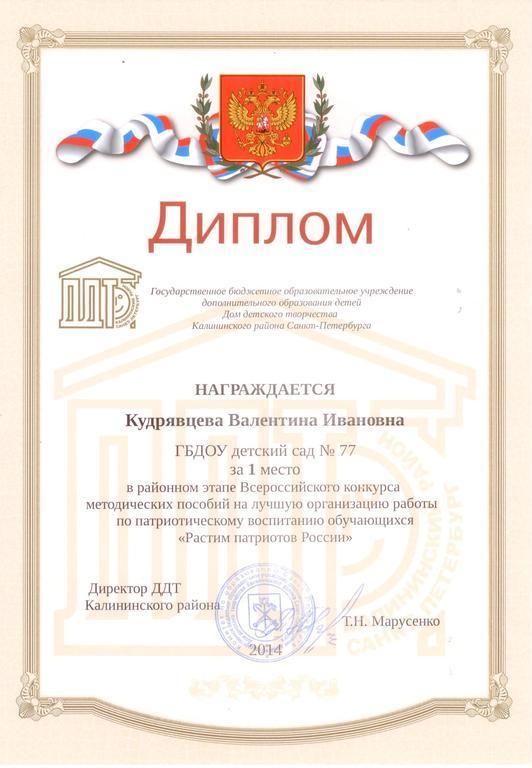 Всероссийский конкурс методических пособий растим